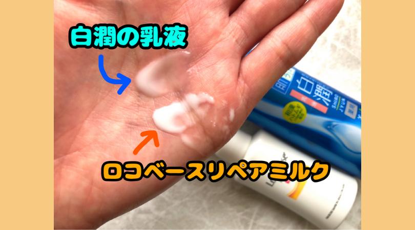 ロコベースリペアミルクと白潤乳液