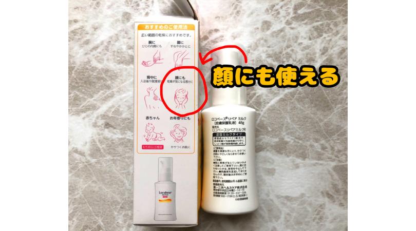 ロコベースリペアミルクは顔に使える