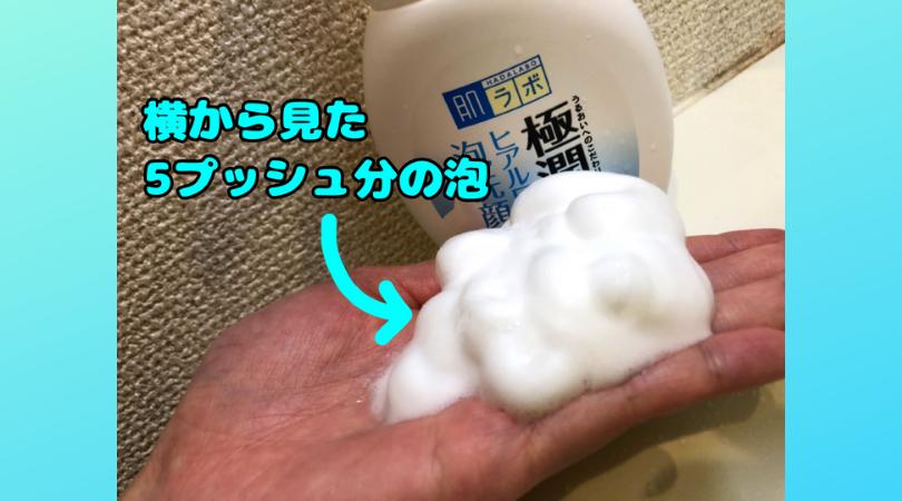 極潤泡洗顔横から見た5プッシュ分の泡