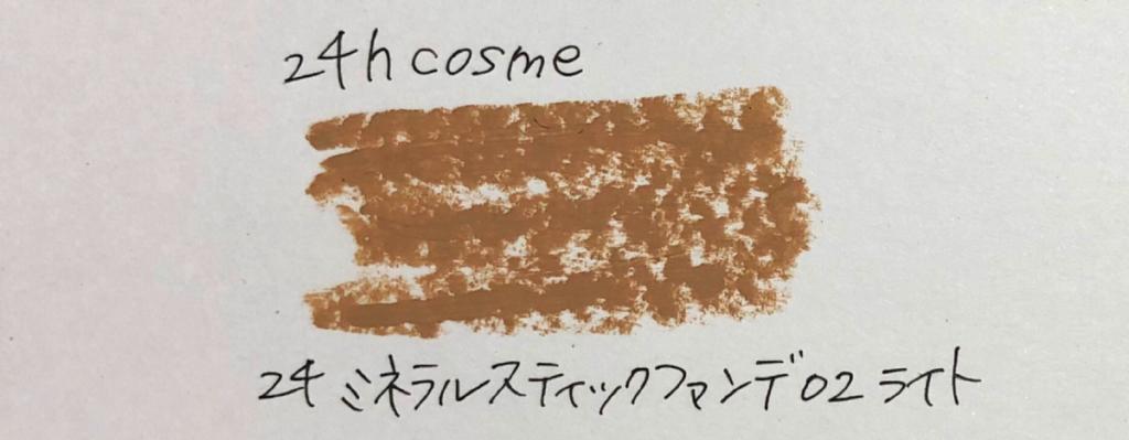 24hcosmeスティックファンデ02色味