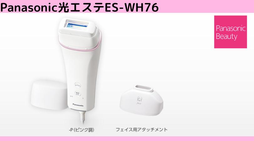 Panasonic光エステES-WH76