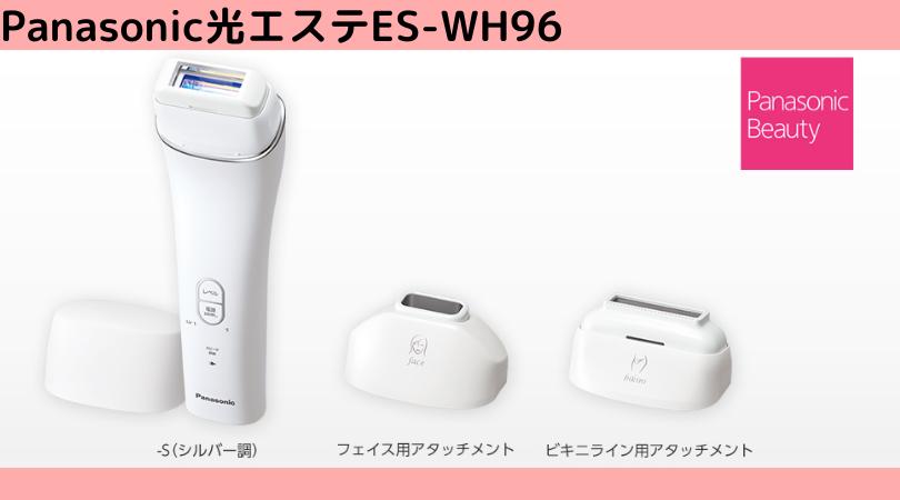 Panasonic光エステES-WH96