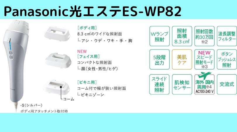 Panasonic光エステES-WP82