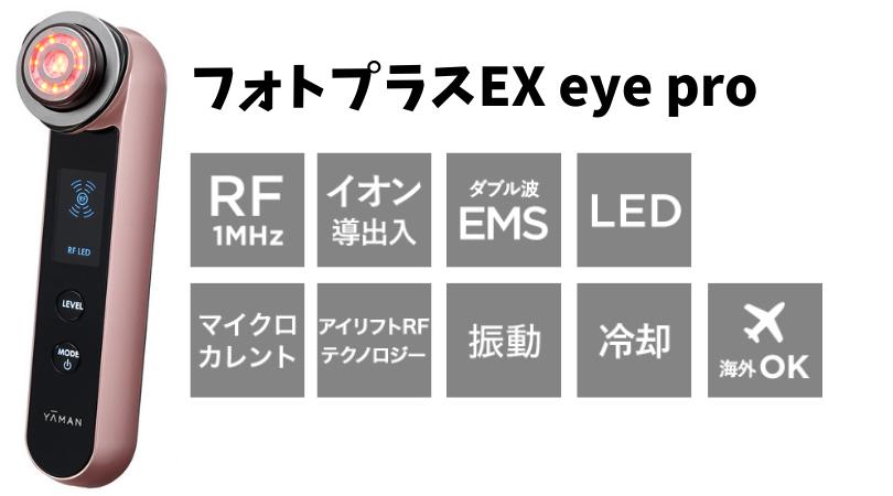 フォトプラスEX-eye-pro