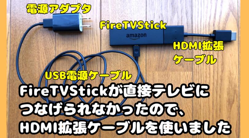 firetvstickとテレビのつなげ方