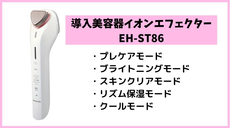 イオンエフェクターEH-ST86