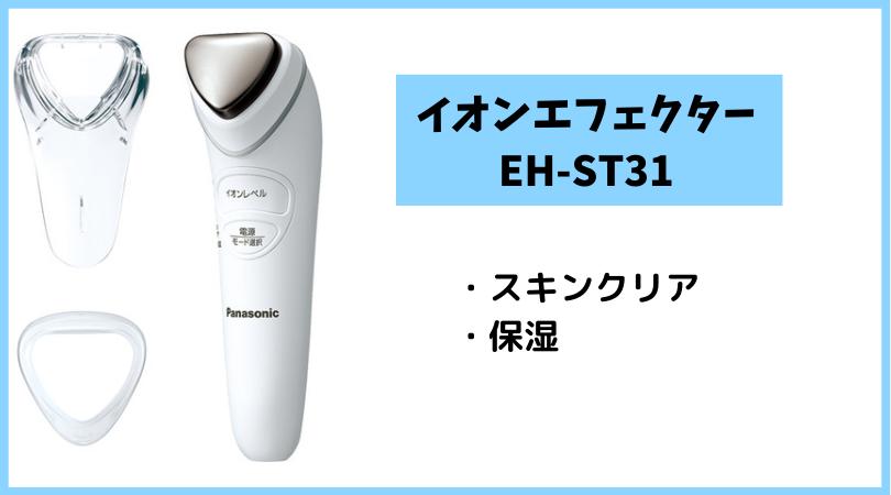 イオンエフェクターEH-ST31