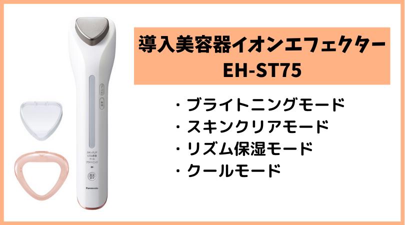 イオンエフェクターEH-ST75